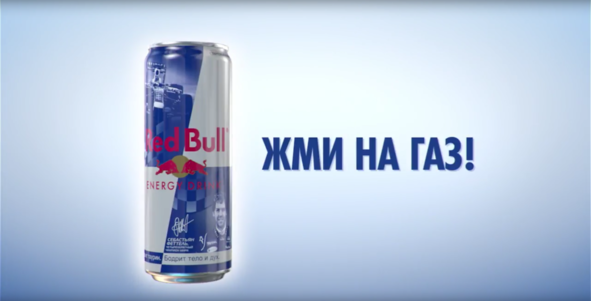 Red Bull / M&C Saatchi / Жми на газ!